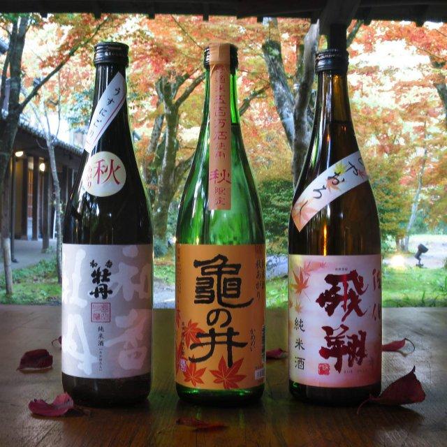 秋のお薦め 三種の地酒